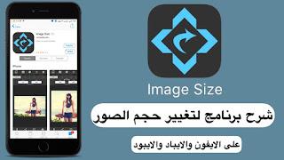 كيفية ضغط الصور على آيفون iPhone و آيباد iPad