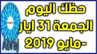 حظك اليوم الجمعة 31 ايار-مايو 2019