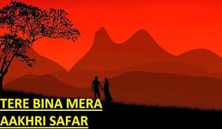 emotional love story in hindi, heart touching story, heart touching story of lovers, Hindi blog, sad story in hindi, Tere bina mera aakhri safar