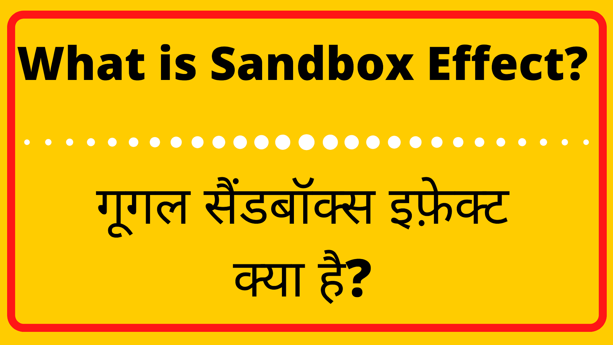 What is Sandbox Effects In Hindi