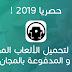 حصريا 2019، تطبيق لتحميل الألعاب المهــــكرة و المدفوعة بالمجان | سنايبر للتقنية