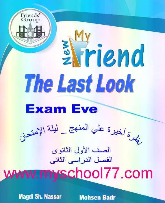 مراجعة ليلة امتحان اللغة الانجليزية اولى ثانوى مايو 2019 ( نظام جديد من كتاب My Friend )