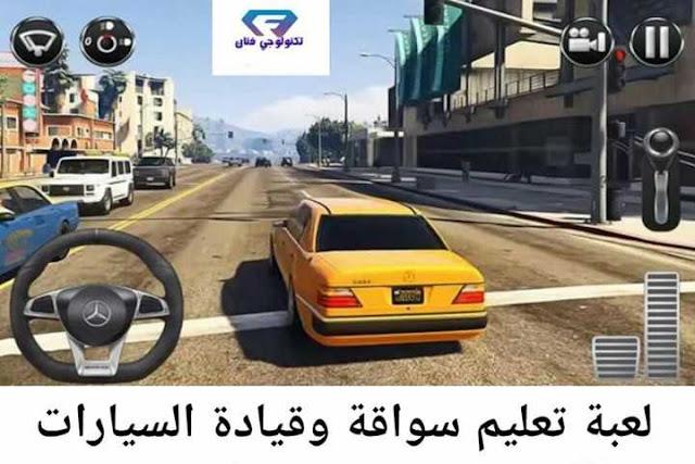 تحميل لعبة تعلم قيادة السيارات للاندرويد City Car Driving apk اخر تحديث 2020