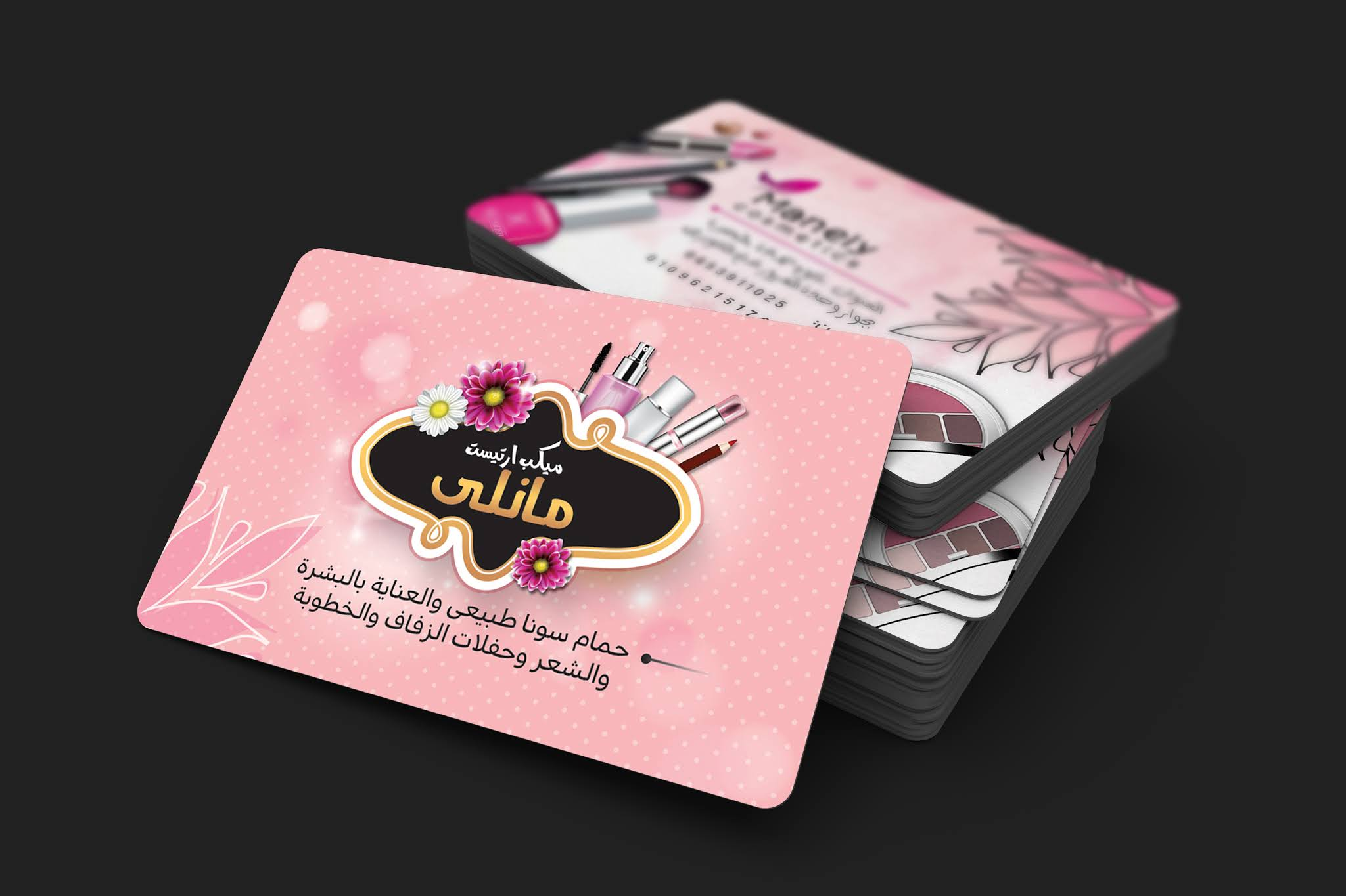 Personal Card Psd Business Card Professional PSD Free Download Makeup Sale