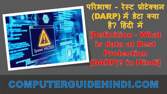 परिभाषा - रेस्ट प्रोटेक्शन (DARP) में डेटा क्या है? हिंदी में [Definition - What is Data At Rest Protection (DARP)? in Hindi]