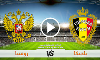 مشاهدة مباراة بلجيكا وروسيا بث مباشر بتاريخ 12-06-2021 يورو 2020