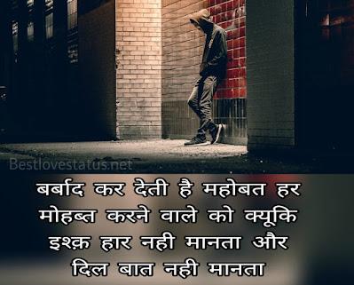 Whatsapp Love Status in Hindi