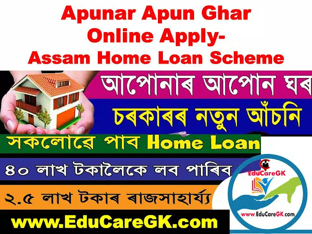Apunar Apun Ghar Online Apply