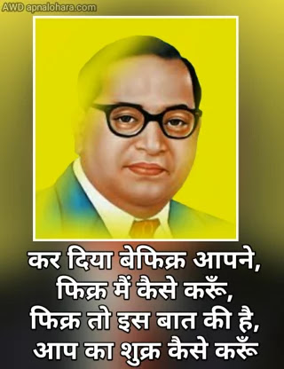 quotes by ambedkar, baba saheb ambedkar photo, ambedkar jayanti quotes,