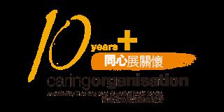 香港教育大學特殊學習需要與融合教育中心連續10年 (2009-2019年度)獲香港社會服務聯會認可為「同心展關懷」的機構