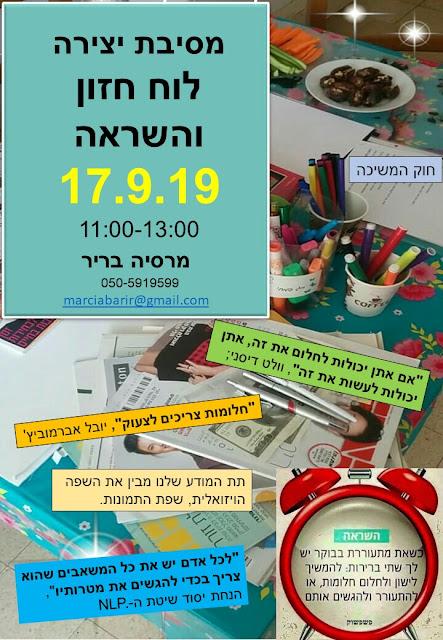 הזמנה ליצירת לוח חזון והשראה ב17.9.19 עם מרסיה בריר