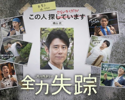 Sinopsis Zenryoku Shissou / 全力失踪 (2017) - Serial TV Jepang