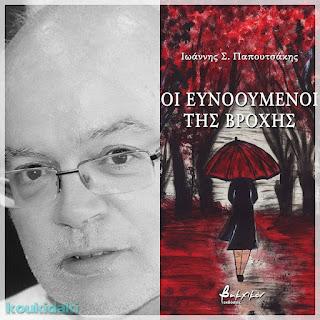 Από το εξώφυλλο της ποιητικής συλλογής του Ιωάννη Σ. Παπουτσάκη, Οι ευνοούμενοι της βροχής, και φωτογραφία του ίδιου