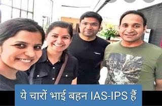 कैसे बनें चार भाई-बहन IAS-IPS Success Story