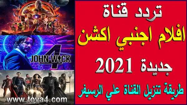 تردد قناة افلام اجنبي اكشن جديدة 2021 علي نايل سات وطريقة تنزيل القناة علي الرسيفر