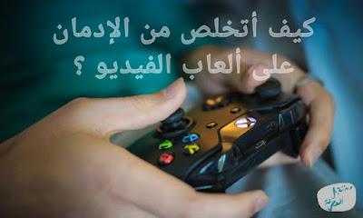 تعرف على كيفية التخلص من الإدمان على ألعاب الفيديو