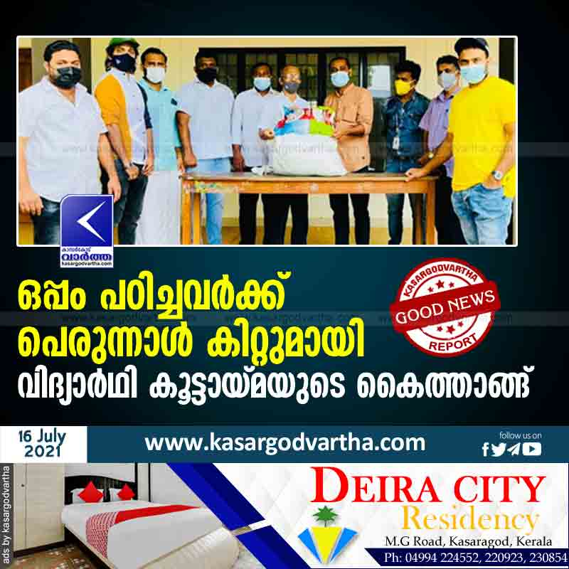 Old students group gives Eid Kit