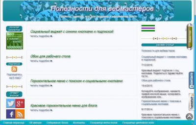 Пример оформления главной страницы блога блоггер только с заголовками постов без изображений