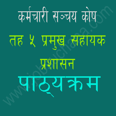 EPF Head Assistant (Administration) Level 5 Syllabus