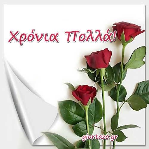 Κάρτες Με Ευχές Χρόνια Πολλά Λουλούδια giortazo