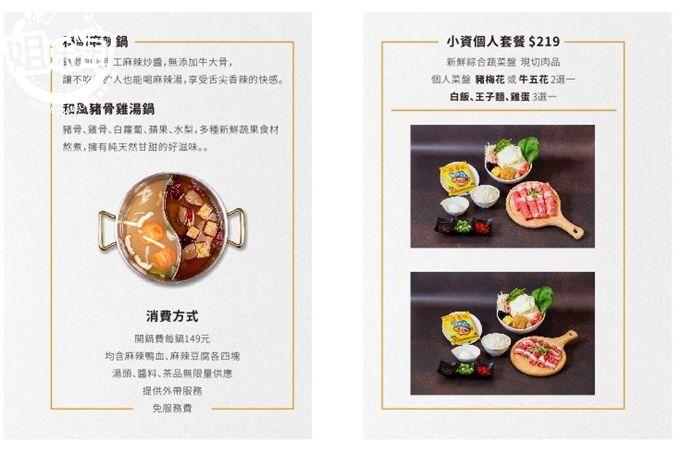鄭桑生鮮超市火鍋菜單