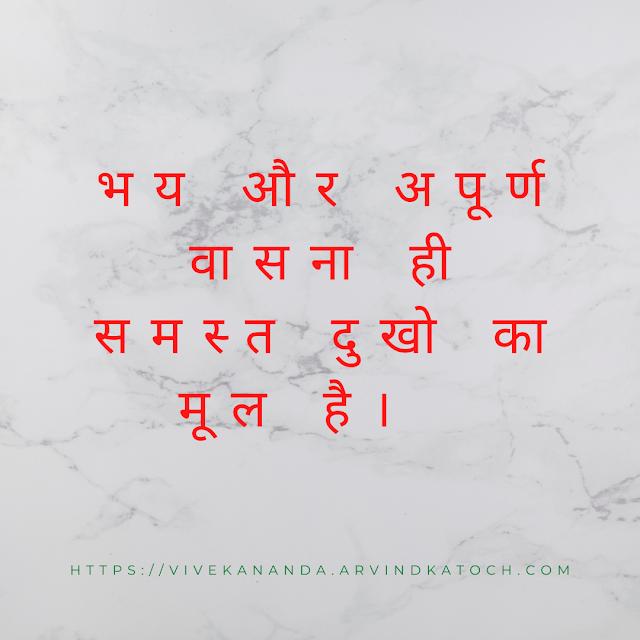 Vivekananda, Hindi Thought, Fear, desire,