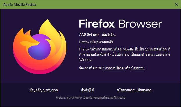 หน้าต่างเกี่ยวกับ Firefox 77 สีน้ำเงินอมม่วง