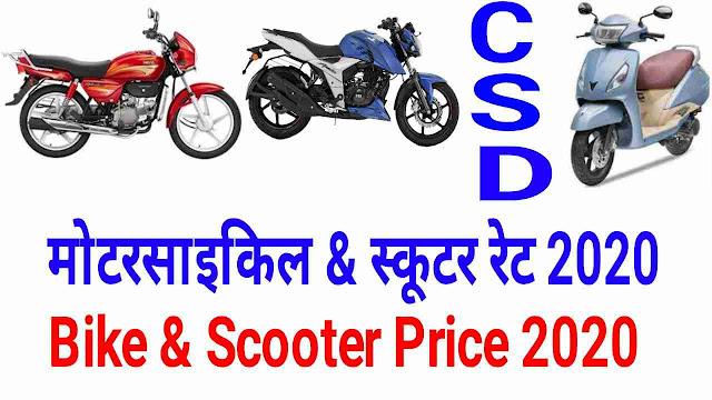 CSD Canteen Bike Price 2020