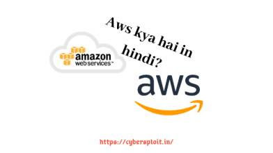 aws kya hai in hindi