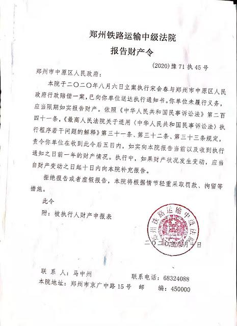 郑州中原区政府赔偿未到位,宋会春请求法院采取强制措施
