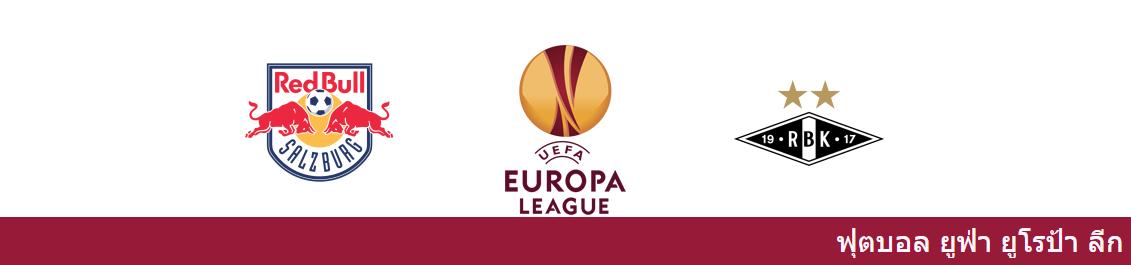 เว็บแทงบอลออนไลน์ วิเคราะห์บอล ยูโรป้า ลีก ระหว่าง ซัลซ์บวร์ก vs โรเซนบอร์ก