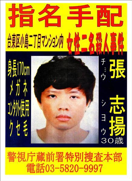 東京 警 視 廳 今天 宣佈 臺灣 留 日 學生