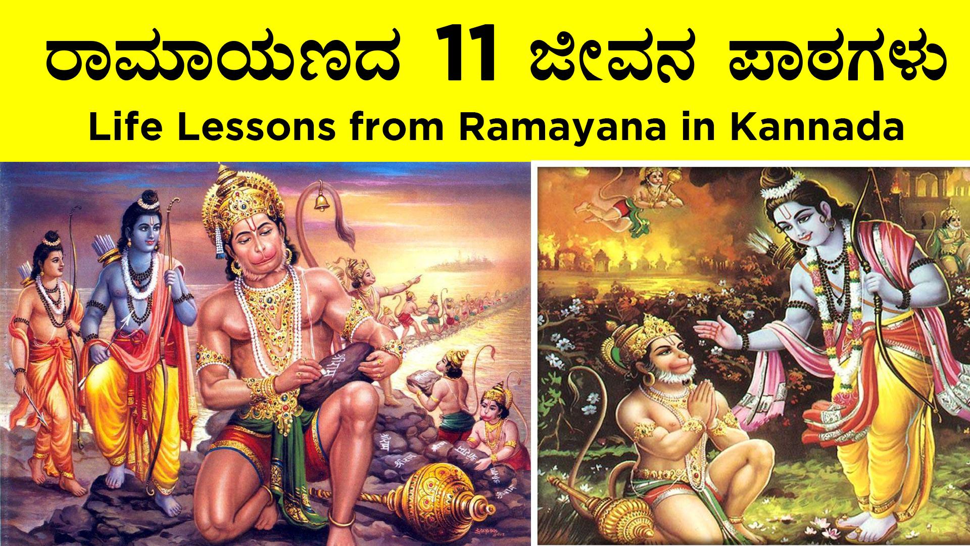 ರಾಮಾಯಣದ ಜೀವನ ಪಾಠಗಳು - Life Lessons from Ramayana in Kannada  - Ramayana Stories in Kannada