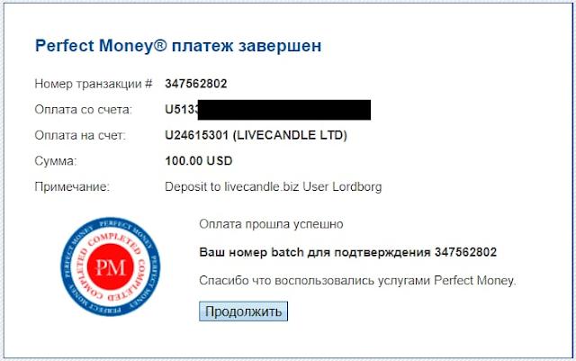 livecandle.biz отзывы