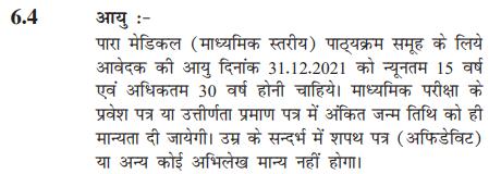 Paramedical Course in Bihar Admission | बिहार में पैरामेडिकल कोर्स