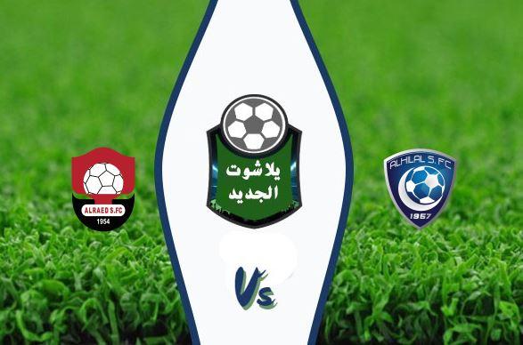 نتيجة مباراة الهلال والرائد اليوم الأربعاء 5-02-2020 الدوري السعودي