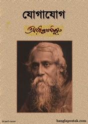 যোগাযোগ- রবীন্দ্রনাথ ঠাকুর