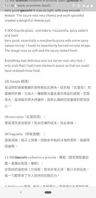 Google 地图帮你到新餐厅不烦恼怎么点菜,出国旅行点餐必备 -screenshot_20190603-105107