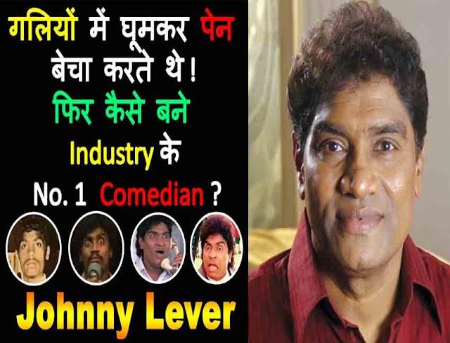 Johnny Lever Biography In Hindi, Family, Lifestyle, Childhood, Struggle, Movies, Awards & Interesting Facts