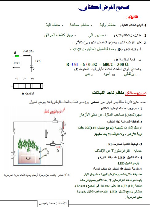 الفرض الثالث التكنولوجيا الصناعية المستوى الثالث إعدادي النموذج 3