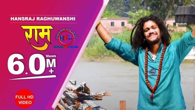 Ram Jap Le Song Lyrics - Hansraj Raghuwanshi : राम जप ले