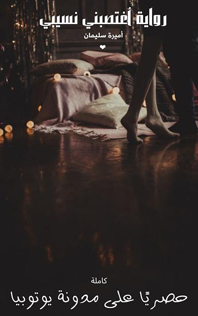 رواية اغتصبني نسيبي كاملة - رواية اغتصبني نسيبي للتحميل - رواية اغتصبني نسيبي pdf - تنزيل رواية اغتصبني نسيبي على الموبايل - رواية اغتصبني نسيبي للكاتبة أميرة سليمان - رواية اغتصبني نسيبي الليبيه للتحميل - رواية اغتصبني نسيبي الليبية للكاتبة اميرة سليمان