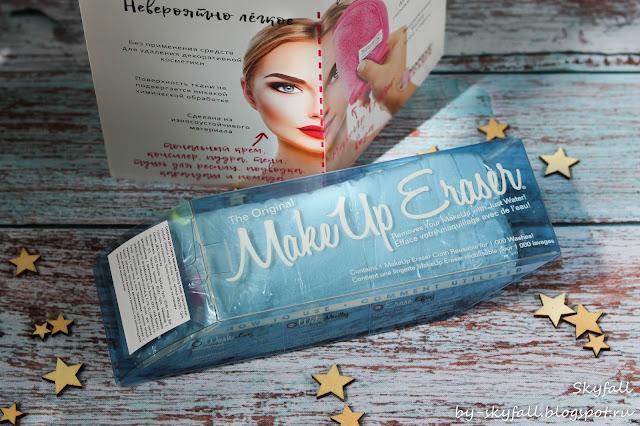 MakeUp Eraser салфетка для снятия макияжа