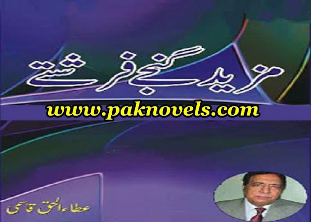 Mazeed Ganjay Farishtay