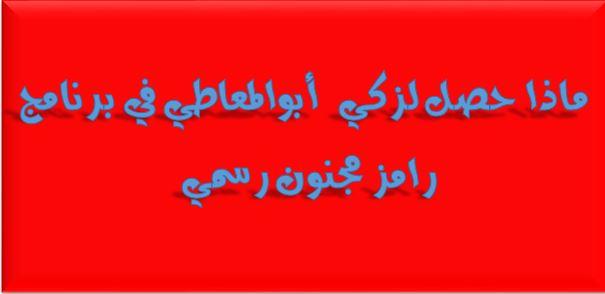 رامز جلال يعلق على استضافة أبو المعاطي زكي ... وماذا غرد رامز عن الحلقة