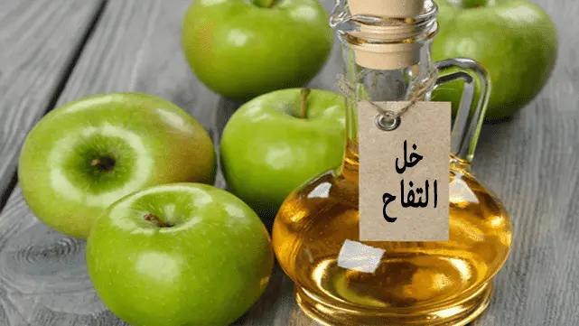خل التفاح لعلاج زوائد جلدية