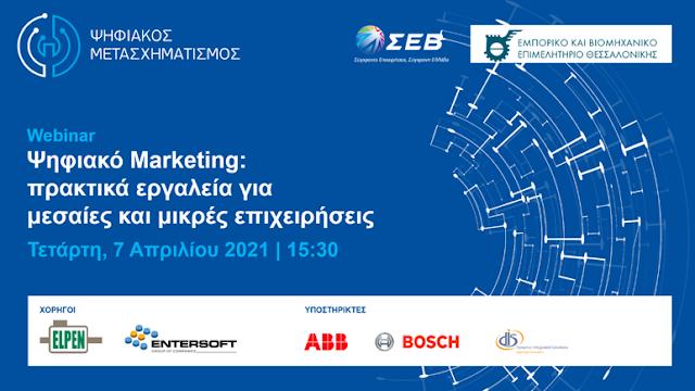 """ΣΕΒ: Eκδήλωση με θέμα """"Ψηφιακό marketing: πρακτικά εργαλεία για μεσαίες και μικρές επιχειρήσεις"""""""