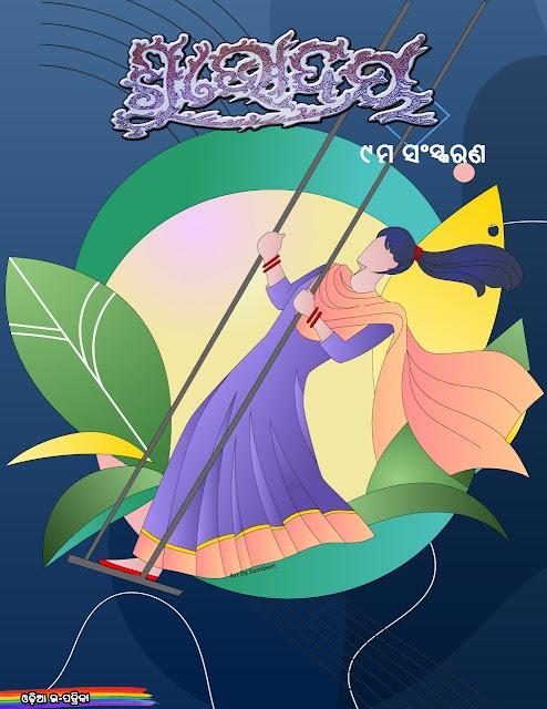 Shubhodaya Raja Special edition - Odia e-Magazine