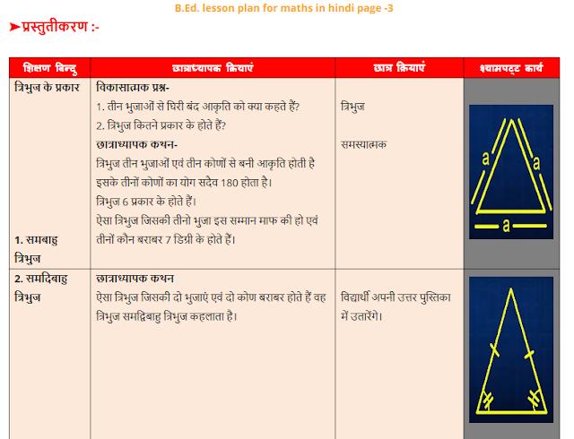 B.Ed lesson plan for maths in hindi, ganit ka lesson plan ,tribhuj par lesson plan class 5 6 7 8 9  4