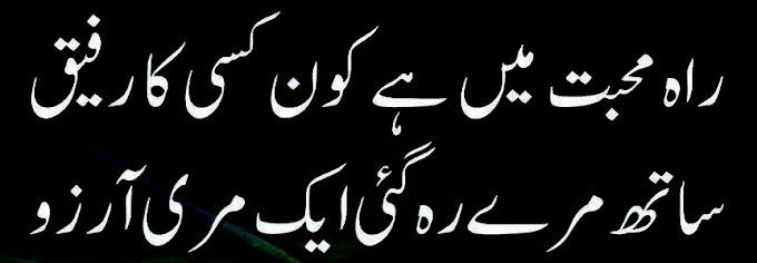Allama Iqbal Poetry in Urdu Famous Poetry